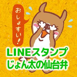 LINEスタンプ じょん太の仙台弁