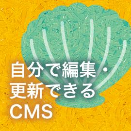 自分で編集・更新できるCMS